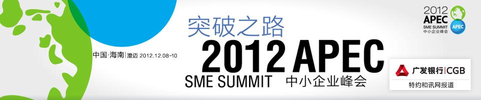 APEC中小企业峰会