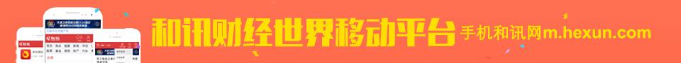 第十三届和讯财经风云榜地产论坛